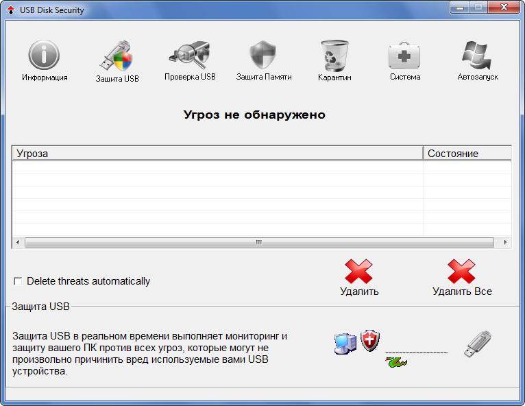 Скачать USB Disk Security Rus +кряк/ключ бесплатно.